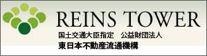 東日本不動産流通機構